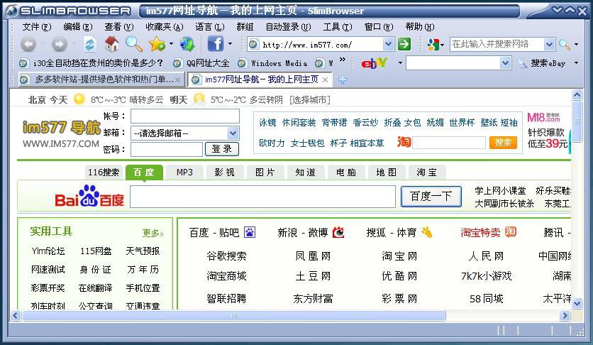Slim Browser(多窗口浏览器) v7.00.132绿色中文版
