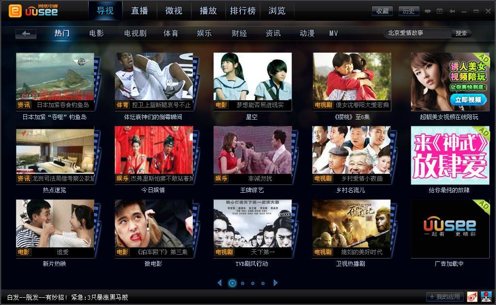 uusee网络电视2014官方版 V8.14.624.1最新版