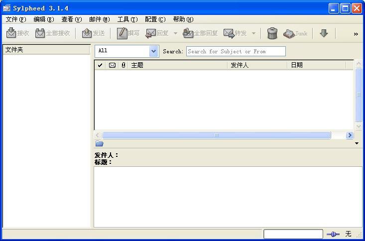 Sylpheed(Email客户端程序) V3.5简体中文绿色版