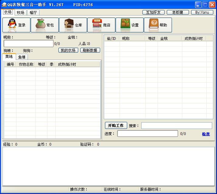 QQ农牧餐3合1全能去广告版 v1.443