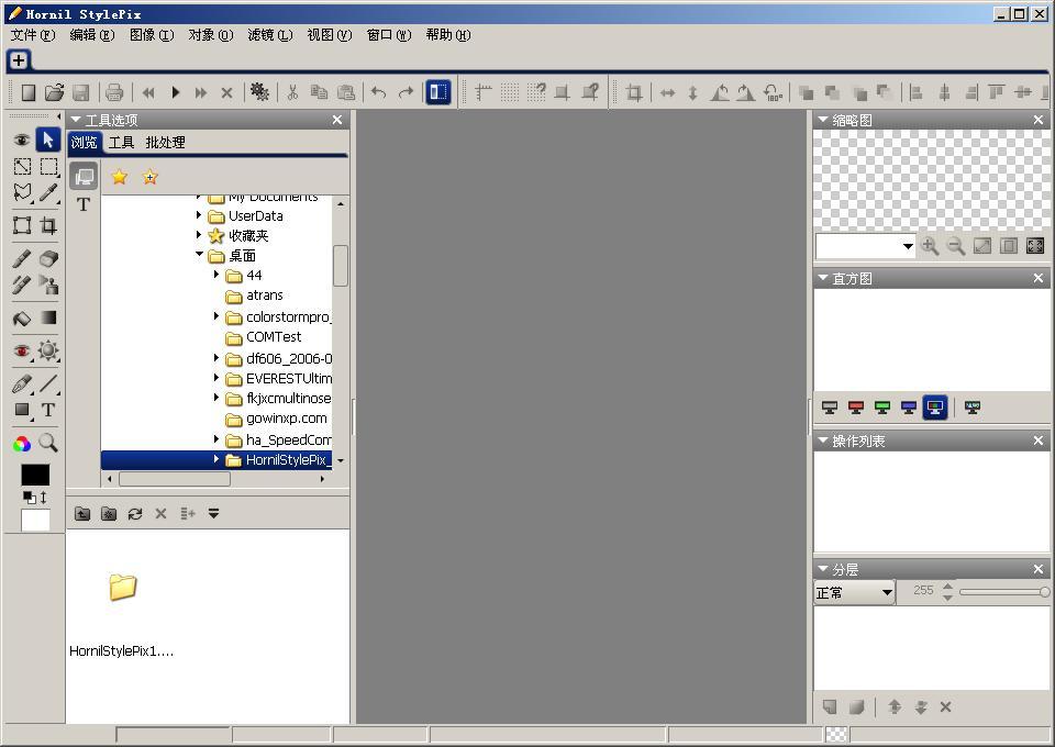 Hornil StylePix功能强大的图片编辑器 v1114