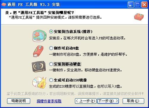 通用PE工具箱(系统维护工具)V7.5 Win7内核版