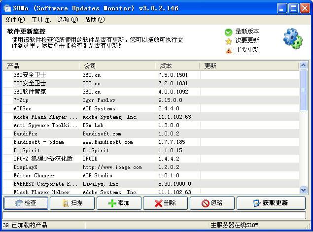SUMo自动检测安装程序最新更新 v4.4.0.318绿色版