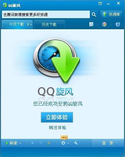 QQ旋风去广告绿色版 v4.8.773.400VIP
