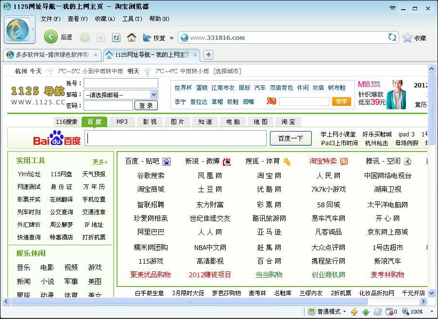 淘宝浏览器 V3.5.1.1084官方版
