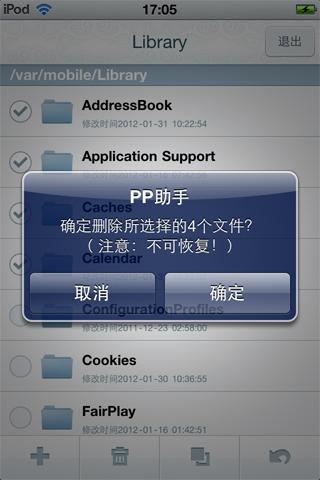 苹果手机pp助手iphone版