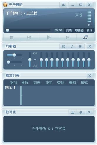 千千静听2015 V9.2.12官方正式版
