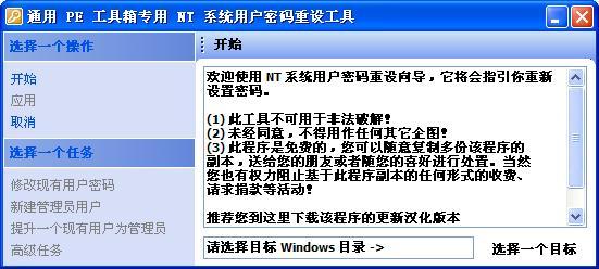多功能密码破解软_windows密码破解工具下载 - 多多软件站