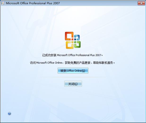 Microsoft Office 2007下载 官方中文版
