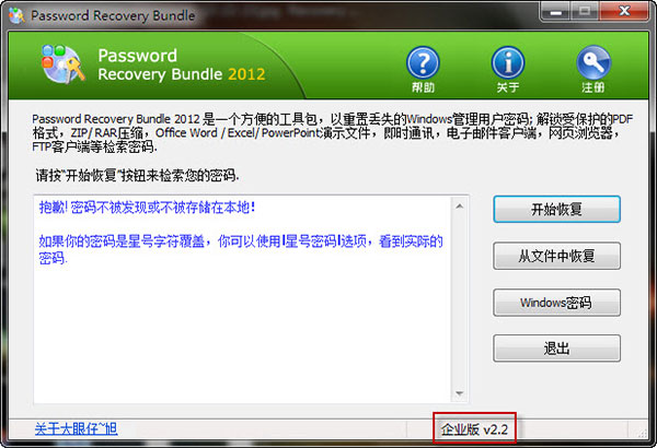 Password Recovery Bundle 2012