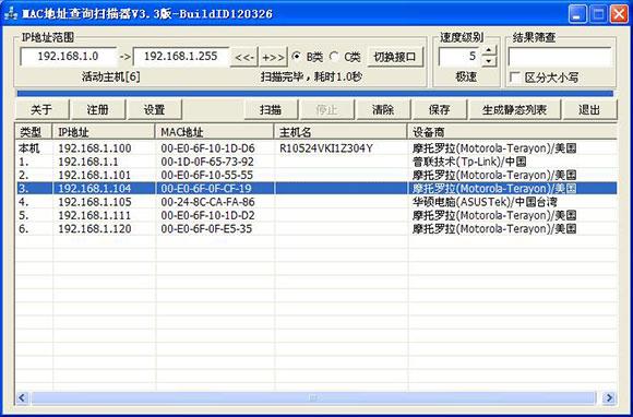 局域网MAC地址查询扫描器 v3.7绿色免费版