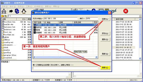 局域网信使 v6.9绿色免费版