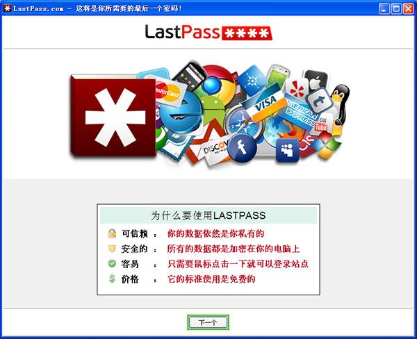 Lastpass(专业密码管理器) v4.0.6免费中文版
