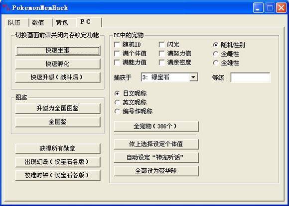 口袋妖怪万能修改器|pokemonmemhack修改器 1.82中文版