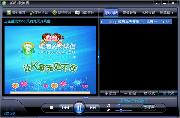 呱呱K歌伴侣 v2.0.8.0免费版