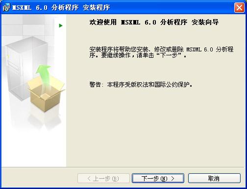 MSXML6.0 官方最新版