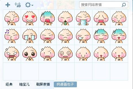 飒漫画包子表情包 21p图片