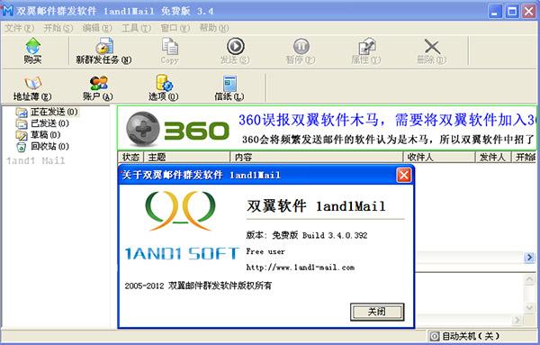 双翼邮件群发软件 v4.6官方免费版