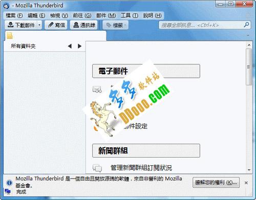Mozilla Thunderbird v38.5.1Final繁体中文绿色版