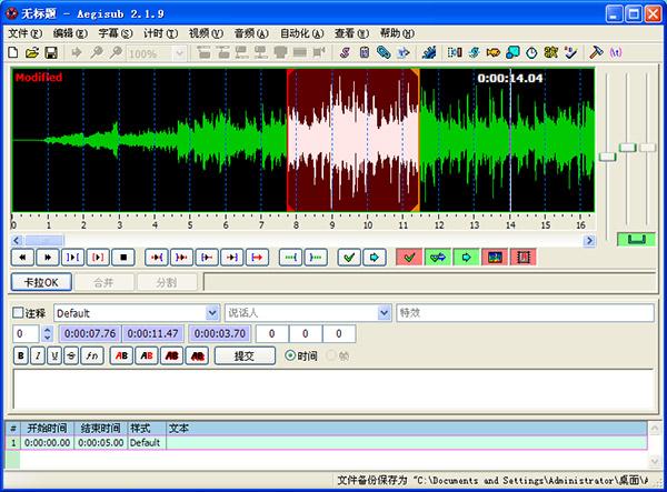Aegisub字幕软件V3.2.2(高级字幕制作编辑工具)中文版