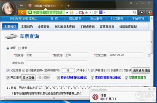 猎豹浏览器春运抢票版 2016官方最新版