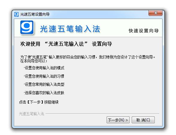 五笔输入法下载2014 光速五笔输入法2014官方最新版 v3.0.1...