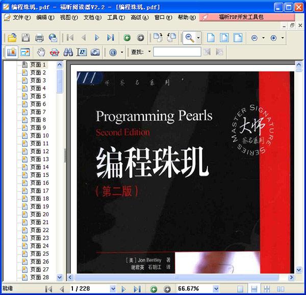 programming pearls pdf下载