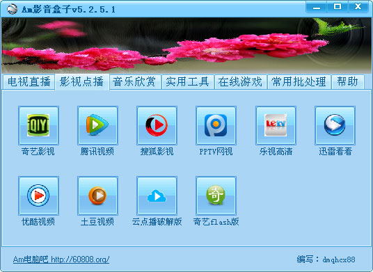 Am影音盒子 v6.1.1.2绿色免费版