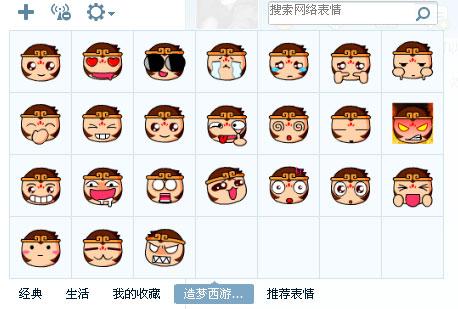 qq2010刷新_造梦西游QQ表情包下载24P - 多多软件站