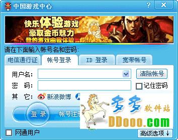中国游戏中心