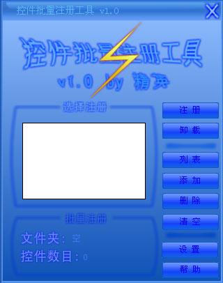 VB控件批量注册工具 v1.0绿色免费版