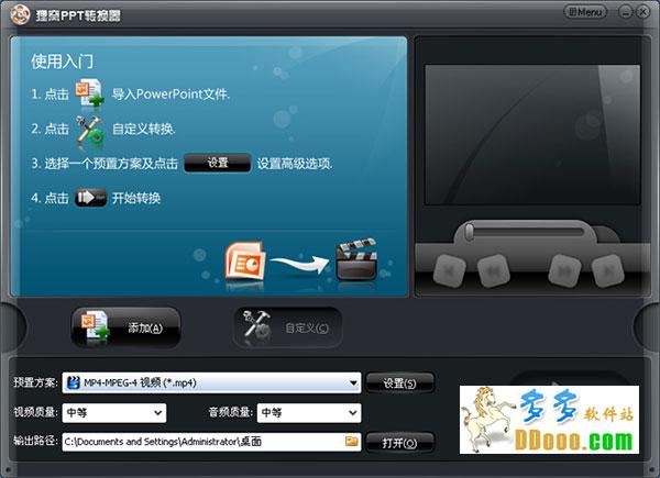 狸窝ppt转换器 v2.5.0.64最新版