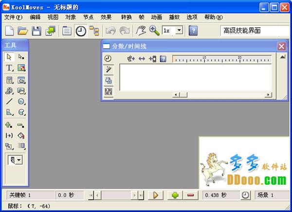 KoolMoves(制作动画GIF/文字特效与动画相关内容) V8.40汉化绿色