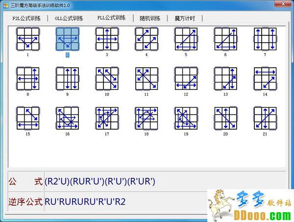 三阶魔方公式图解|三阶魔方高级手法训练软件