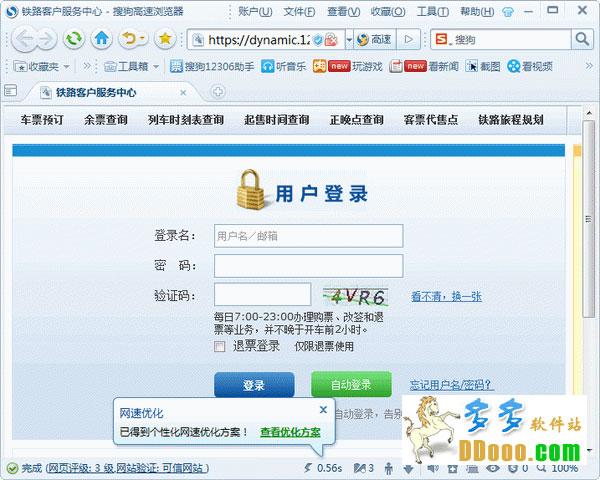 搜狗浏览器12306专版