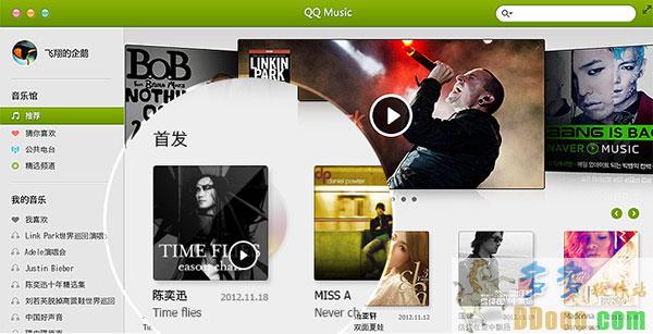 qq音乐mac版 v4.0Build09官方正式版