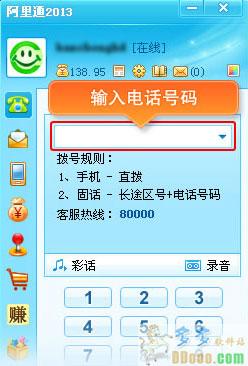 阿里通网络电话2015 2016 v6.1.0.1