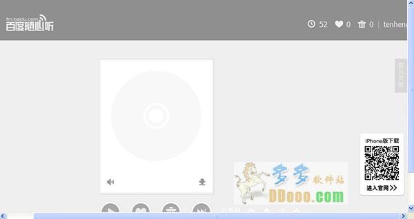 百度随心听 v14.1227绿色免费版