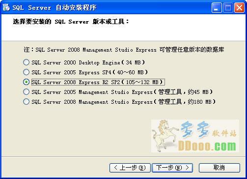 SQL Server 自动安装程序 v1.2免费版
