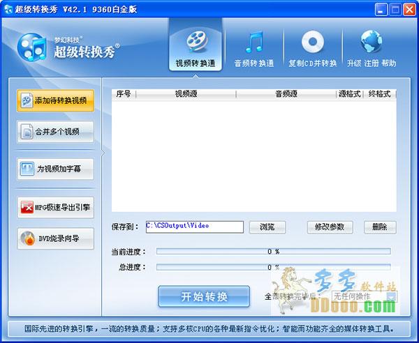 超级转换秀免费版 v43.3 Build 9480白金版