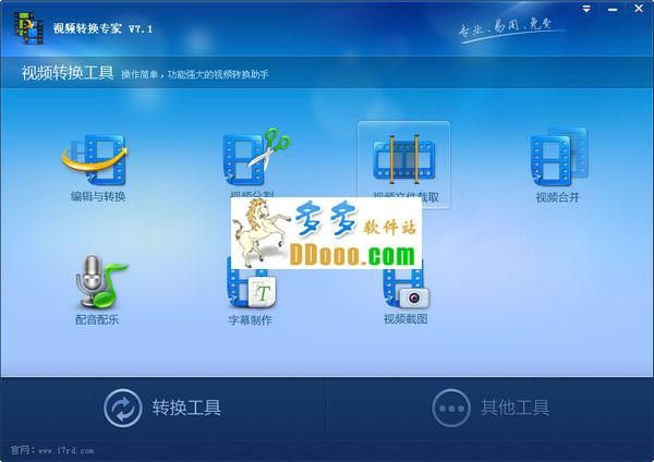 视频转换专家 v8.6官方免费版