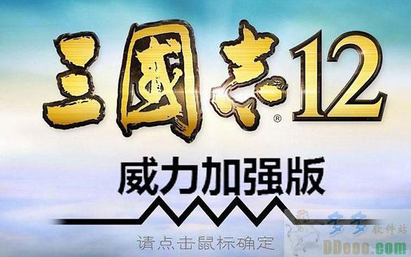 三国志12威力加强版汉化中文版