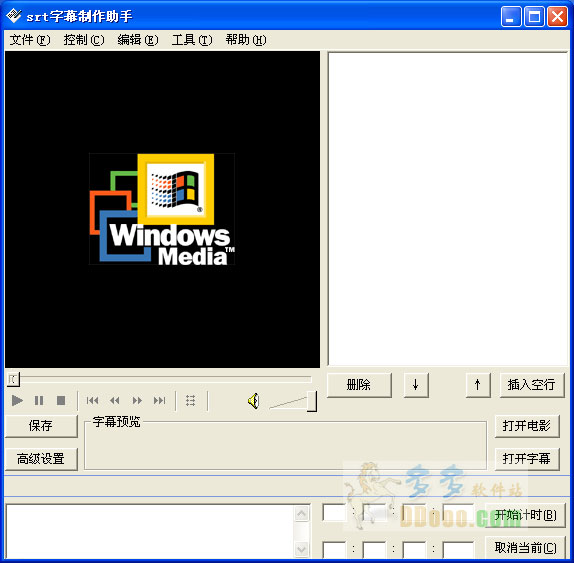srt字幕制作助手下载v1.6绿色免费版- 多多软件站