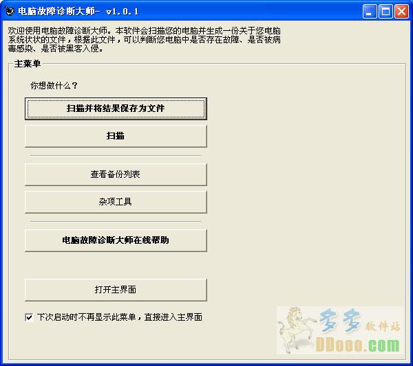 电脑故障诊断大师 v1.0.4绿色免费版