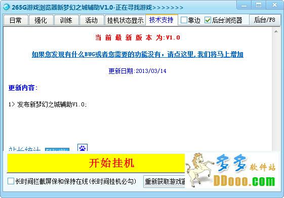 而开发的使用时请安装该软件即可.   265g游戏浏览器   ...