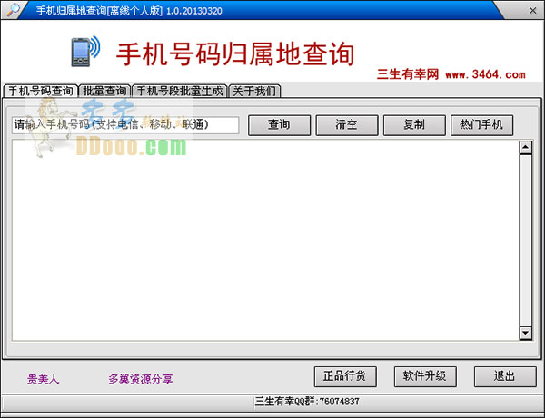 手机号码归属地查询工具 v1.0离线个人版