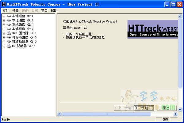 HTTrack Website Copier(离线浏览软件) v3.48-21绿色版