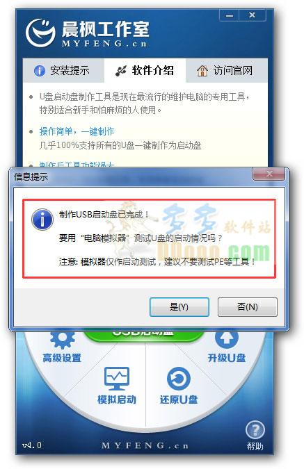 晨枫U盘启动工具v4.0官方正式版(1)