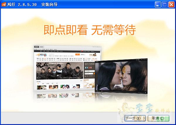 风行网络电影下载0_