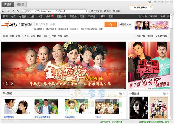 风行网络电视播放器2014 v3.0.5.45官方正式版